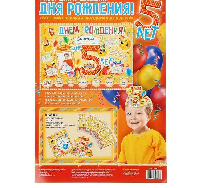 Сценарий на 5 лет мальчику дома с конкурсами
