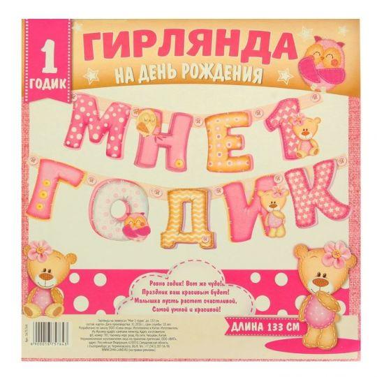 Гирлянда с пончиками 1 год для девочки