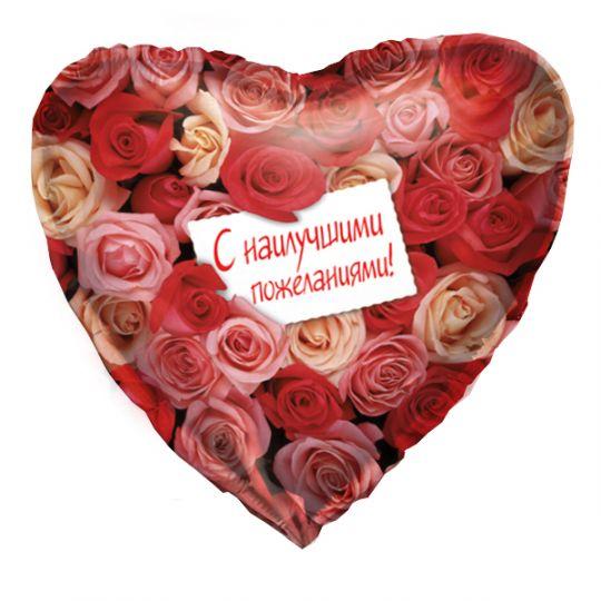 Послание в розах шар-сердце фольгированный