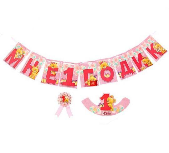 Набор для праздника малый 1 годик девочке