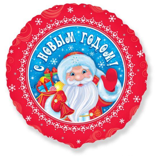 С новым Годом Дед Мороз - шар фольгированный